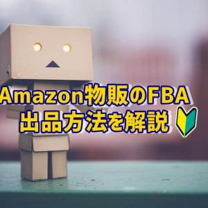 【2020年】AmazonのFBAの出品方法は?画像付きで分かりやすく解説【初心者向け】