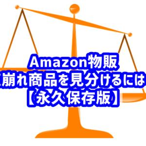 Amazonで値崩れ商品を見分けるには?【永久保存版】