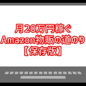 月20万円稼ぐAmazon物販の道のり【アルファ版】
