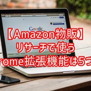 【Amazon物販】chrome拡張機能はこの5つでOK!【ページが重くならない】