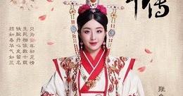 新作時代劇 重耳伝奇(Chong er`s  Preach )、主演は「蘭陵王妃」のクリスティ.チャン❗