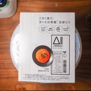 【完全食】日清オールインヌードルのカップ麺はまずいのでだめ