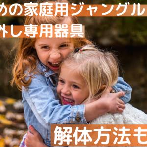 アンパンマンジャングルジムのパイプ外し・解体工具の代用品紹介!