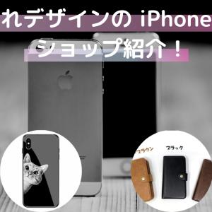 おしゃれデザインのiPhoneケースならこのショップがおすすめ!