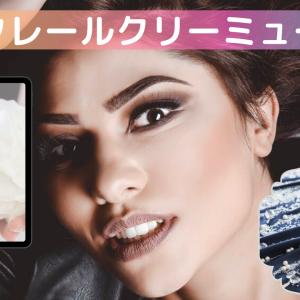 パルクレールの口コミ | 大人ニキビケアブランドの洗顔の評判とは?