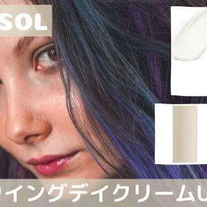 ルナソルグロウイングデイクリームUVの口コミ・効果・使い方・値段