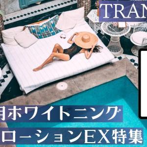 トランシーノ薬用ホワイトニングクリアローションEXの口コミ・効果・使い方