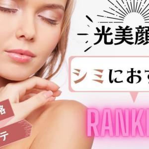 光美顔器おすすめランキング【エステ級のスキンケアが家で実現!】