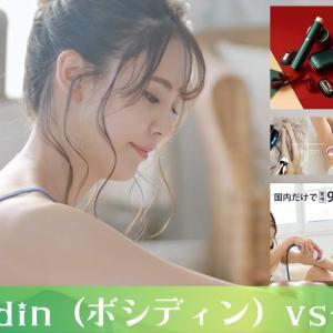 BoSidin(ボシディン)レーザー脱毛器vsケノン【徹底比較】