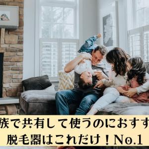 家族で共有して使うのにおすすめの脱毛器はこれだけ!No.1