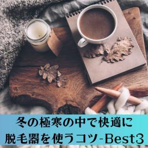 冬の極寒の中で快適に脱毛器を使うコツ-Best3