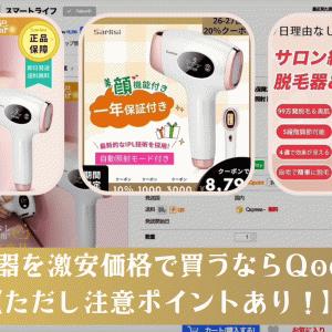 脱毛器を激安価格で買うならQoo10【ただし注意ポイントあり!】