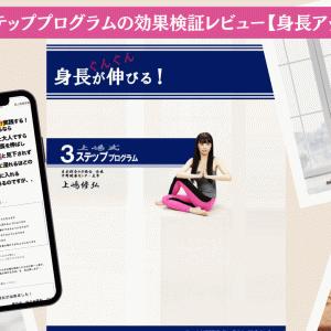 上嶋式3ステッププログラムの効果検証レビュー【身長アップは嘘?】