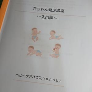 赤ちゃん発達講座