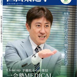 医歯薬進学 2020年 1月12日発売 で医学部特集が面白い