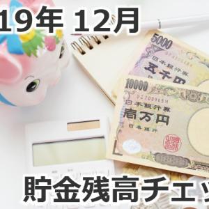 2019年12月の貯金残高4,167,217円(-105,981円)