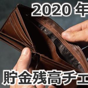 2020年4月の貯金残高3,472,637円(-322,676円)