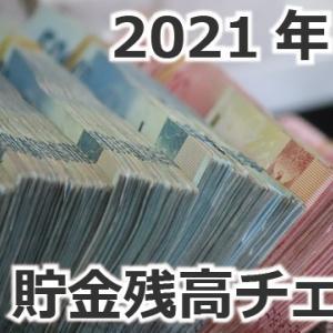2021年7月の貯金残高2,172,211円(-138,327円)
