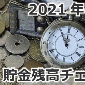 2021年8月の貯金残高 2,224,794円(+52,583円)