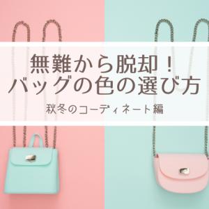 無難から脱却!バッグの色の選び方【秋冬のコーディネート編】