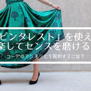 服のコーデがマンネリ化。「ピンタレスト」を使えば楽してセンスを磨ける!