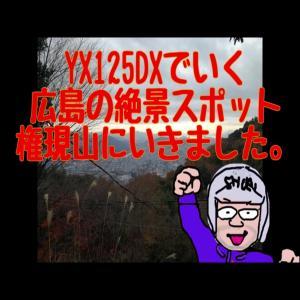 YX125DXでいく 広島の絶景 ツーリングスポット 安佐南区にある。権現山にいきました。