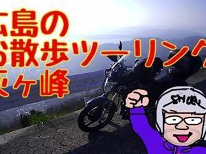 広島の お散歩ツーリング 灰ヶ峰に、原付 2種でいってみた。