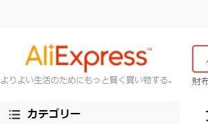 毎日のように、お届け物が届きました。Amazon VS AliExpress