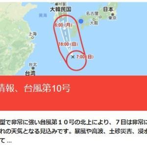 台風10号に備えなくっちゃ!