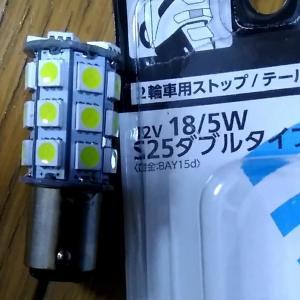 YX 125のテールランプ交換しました。電球にもどしました。