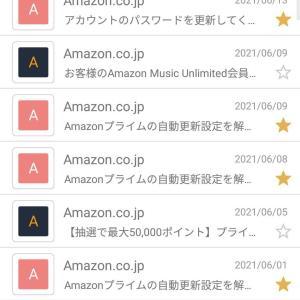 Amazonのような、詐欺メールが山盛りです!