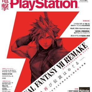 2020/03/28 ゲームニュース