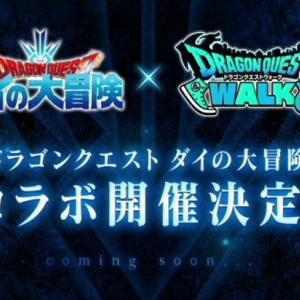 【ドラクエウォーク】ダイの大冒険コラボ発表!