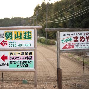 三重県観光情報No.1『勢山荘:キャンプ場』