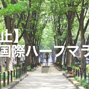 【中止】第30回仙台国際ハーフマラソン