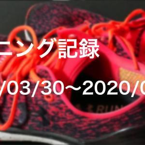 ランニング記録 2020/03/30〜2020/04/05