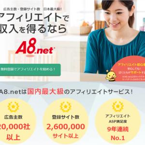 A8.net(エーハチネット)の登録方法【ブログがなくても審査なしで登録できます】