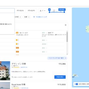 【Googleホテル検索】2020年にベストなホテルを探すための5つのTips