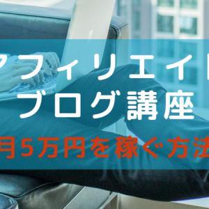 【オンライン】アフィリエイト講座|ブログで月5万円を稼ぐ方法