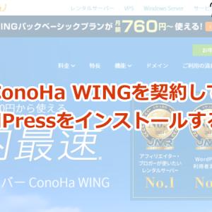 ConoHa WINGを契約してWordPressをインストールする手順