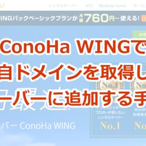 ConoHa WINGで独自ドメインを取得してサーバーに追加する手順