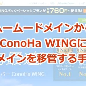 ムームードメインからConoHa WINGにドメインを移管する手順