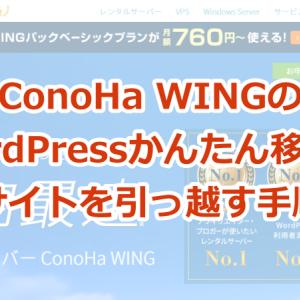 ConoHa WINGのWordPressかんたん移行でサイトを引っ越す手順