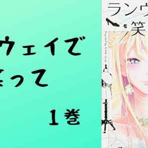 【2020年冬アニメ】ランウェイで笑って【先取り原作レビュー②】