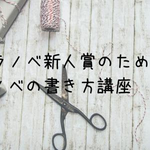 【必読!】絶対にラノベ新人賞を受賞したい人のためのラノベの書き方講座【後編】