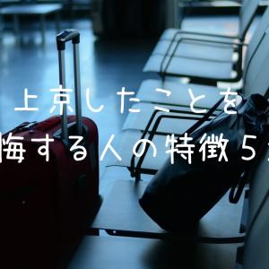 【経験談】上京したことを後悔する人の特徴5選