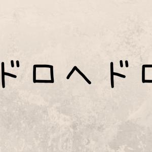 アニメ化する『ドロヘドロ』っておもしろいの?【先取り原作レビュー①】