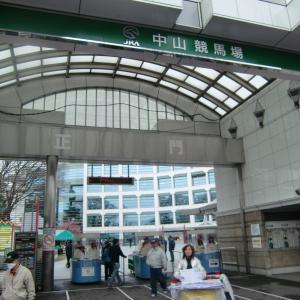 初めての競馬場 in中山競馬 2010年2月27日(土)