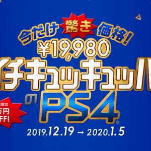 PS4、PS4Pro、PS VR MEGA PACKの期間限定セールが安くなりすぎて色々心配になるレベル