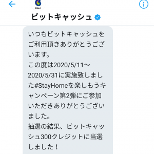 「ビットキャッシュ300円分」200名 (ビットキャッシュ) 【当選報告】